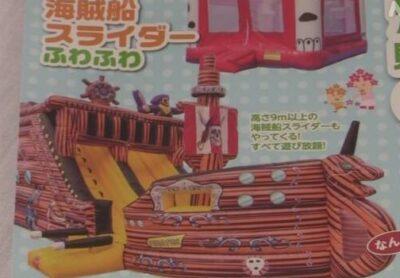 愛媛新居浜イベント会場の遊具事故のネットの反応は?