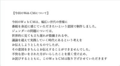 報道ステーションのCMに関する謝罪文とは?
