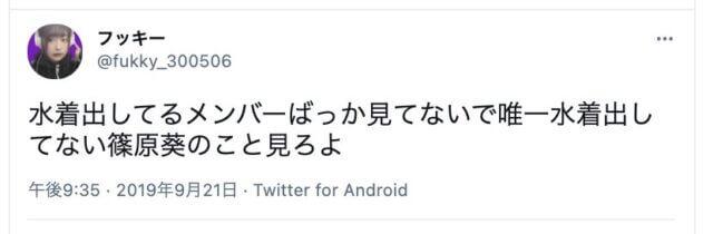 【まねきケチャ】篠原葵の可愛い水着画像まとめ