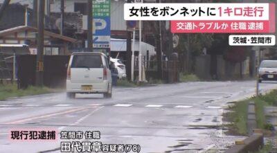 【動画】田代貫章住職が起こした事件の概要【茨城県笠間市泉】