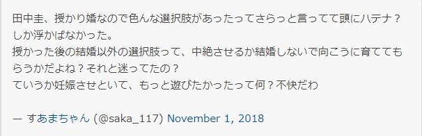 田中圭は性格クソと言われる理由はフライデー?