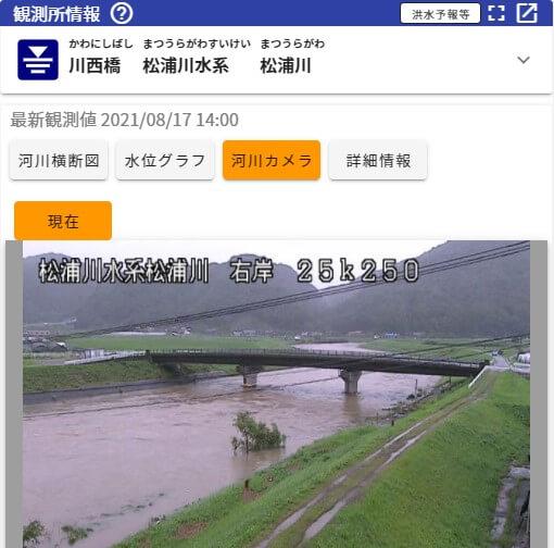 広島の松浦川のライブカメラや現在水位を見る方法は?