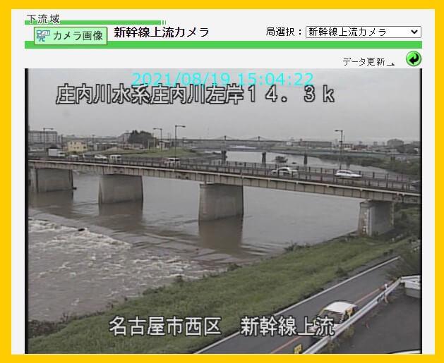国土交通省中部地方整備局 庄内川ライブカメラ