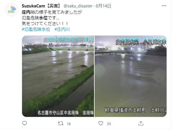 【動画】愛知県の庄内川が大雨で氾濫の可能性