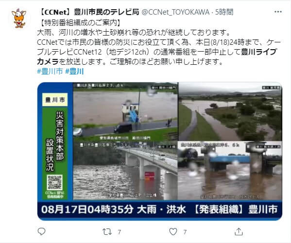 愛知の豊川のライブカメラや現在水位を見る方法は?