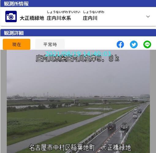 愛知の庄内川のライブカメラや現在水位を見る方法は?