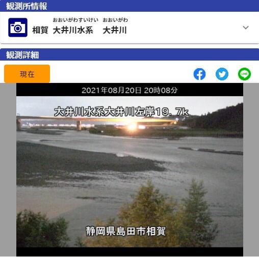 静岡の大井川のライブカメラや現在水位を見る方法は?