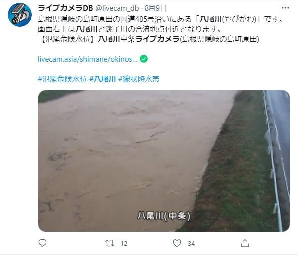 島根の八尾川のライブカメラや現在水位を見る方法は?