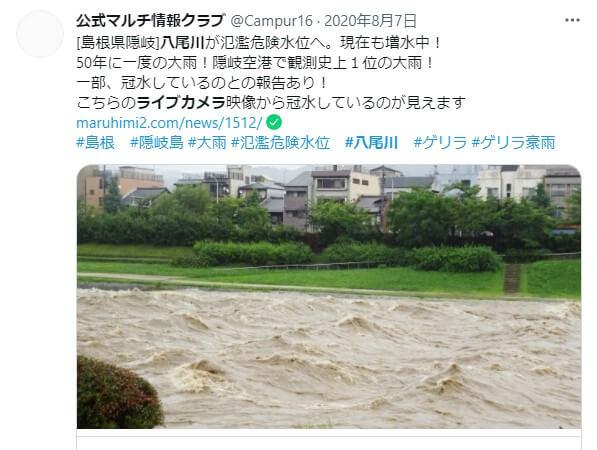 島根の八尾川の現状の水位や氾濫状況のネットの反応は?