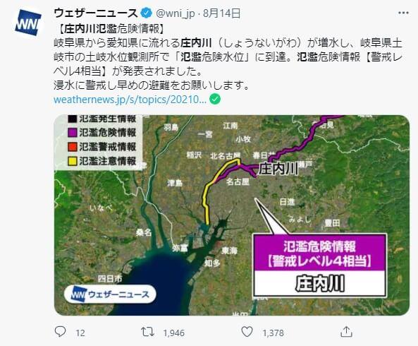 愛知の庄内川や矢作川の現状の水位や氾濫状況のネットの反応は?
